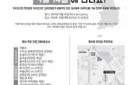 임시정부 100주년 기념 한민족 축제 개최