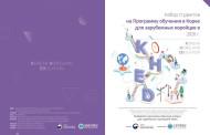 2020년 재외동포 국내교육과정(K-HED)수학생 모집(1회차) 안내