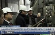 보고코리아 카자흐스탄에 니켈 공장 건설 예정