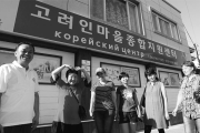 고려인동포 정착지원특별법 개정안 발의
