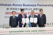 """한국형 스마트팜 조성(카자흐스탄) 사업자 """"K2 Agro Farm"""" 선정"""