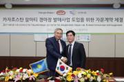 한국경마, 카자흐스탄에 경마 노하우 전수