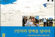 카자흐스탄 고려인 현황 담은 '1인치의 장벽을 넘어서' 출간
