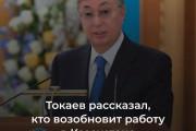 토카예프 대통령, 11일 부터 카자흐스탄 비상사태 해제