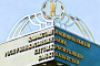 카자흐스탄 국립은행, 기준 금리 9%까지 낮춰