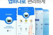 외교부 '영사민원 앱' 서비스 시작