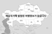 카자흐스탄 무비자 입국자 10월 말까지 체류가능