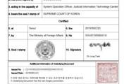 카자흐 당국, 한국의 전자문서 아포스티유본 인정 안해