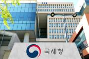 재외국민 위한 온라인 세무설명회 연다