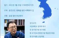 평화통일강연(2월25일)