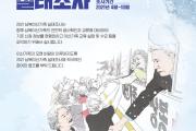 2021 남북이산가족 실태조사