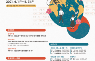 제23회 재외동포문학상 공모 시행
