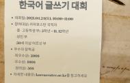 한국어 글쓰기 대회(4/24)