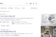 [재외동포신문방송인협회 주최 국제 심포지움 발표문]