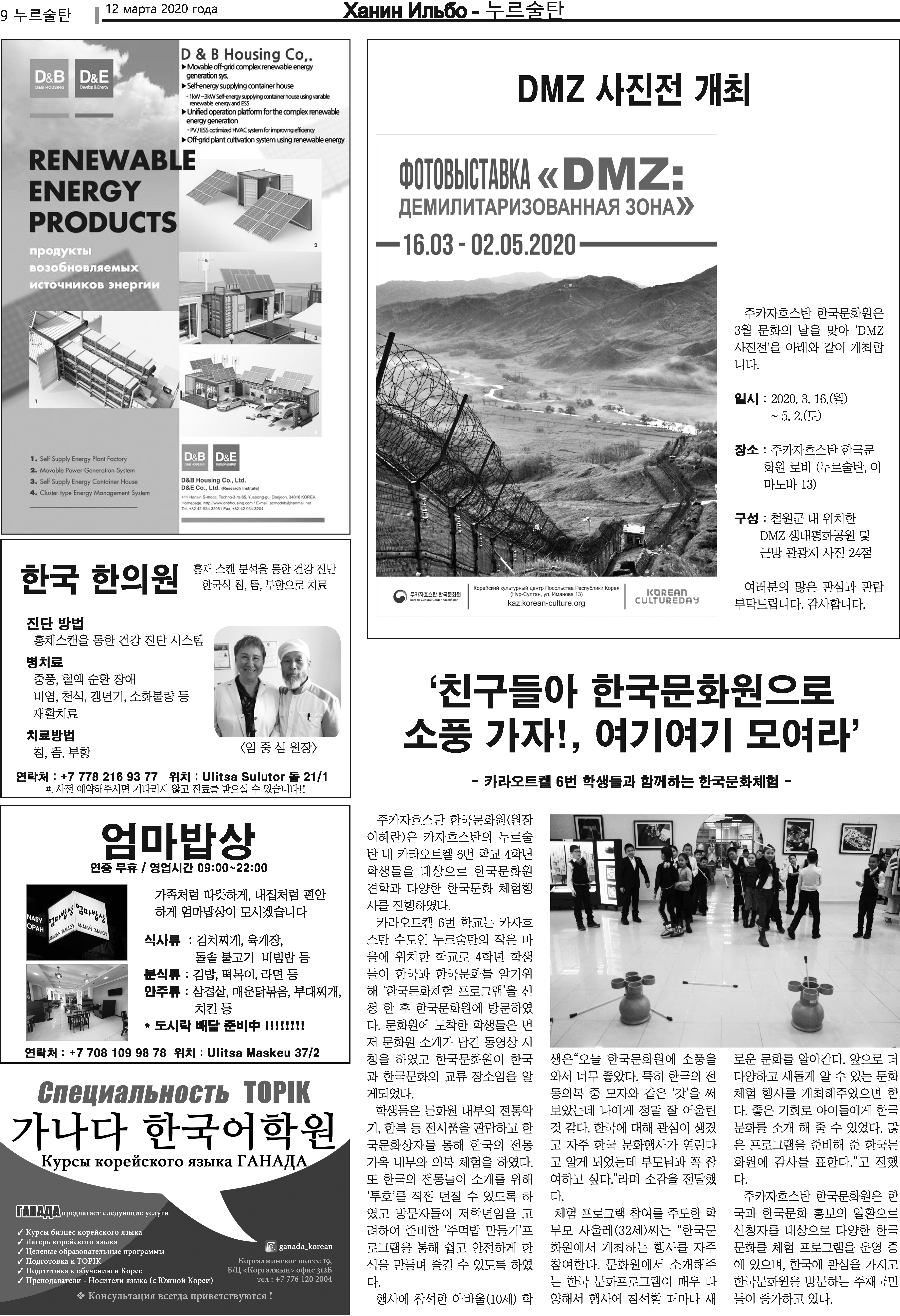 3.12_Page_09