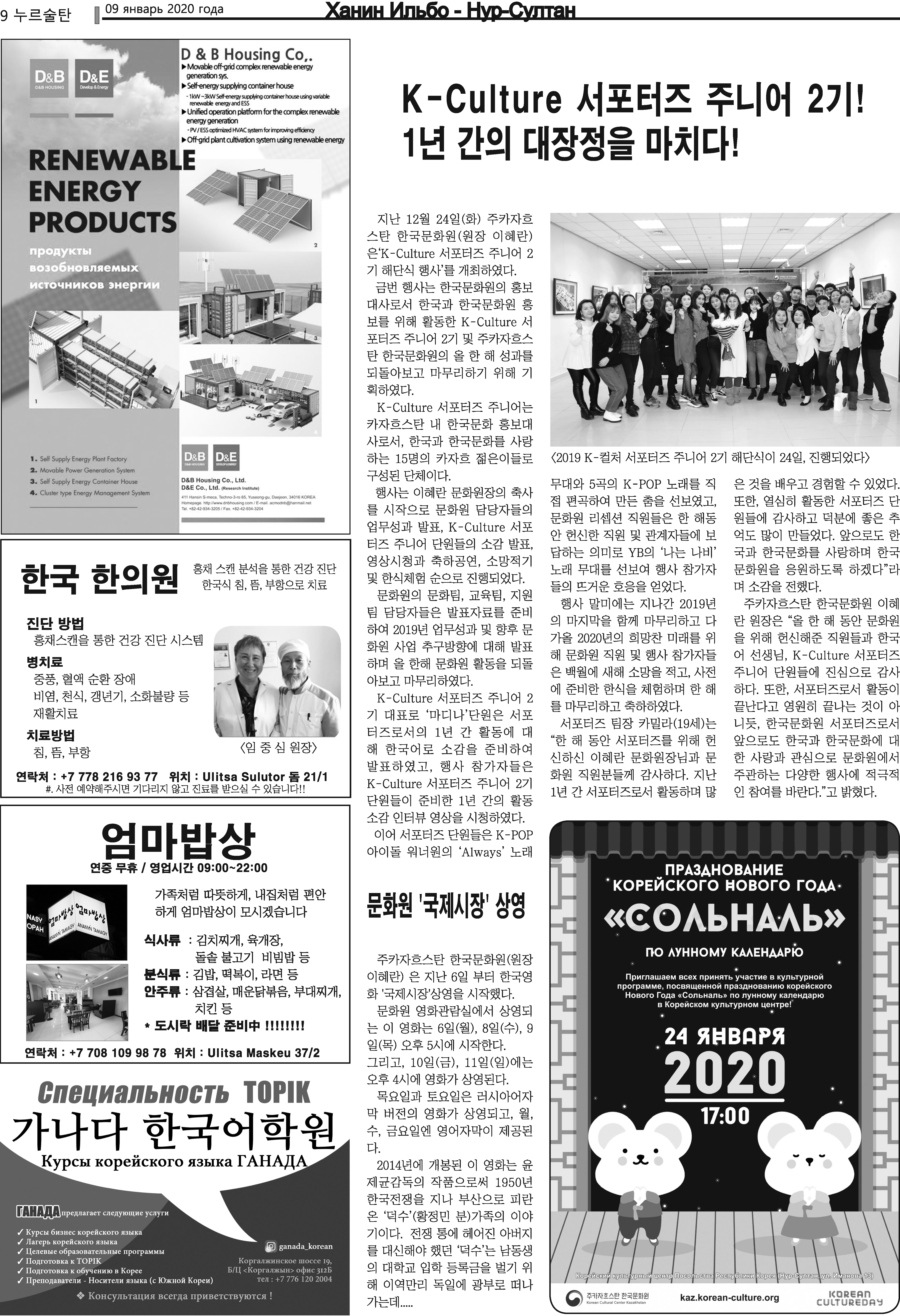 1.9_Page_09